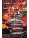 The Acts That Threaten One's Belief And The Successful Steps to take from falling into them