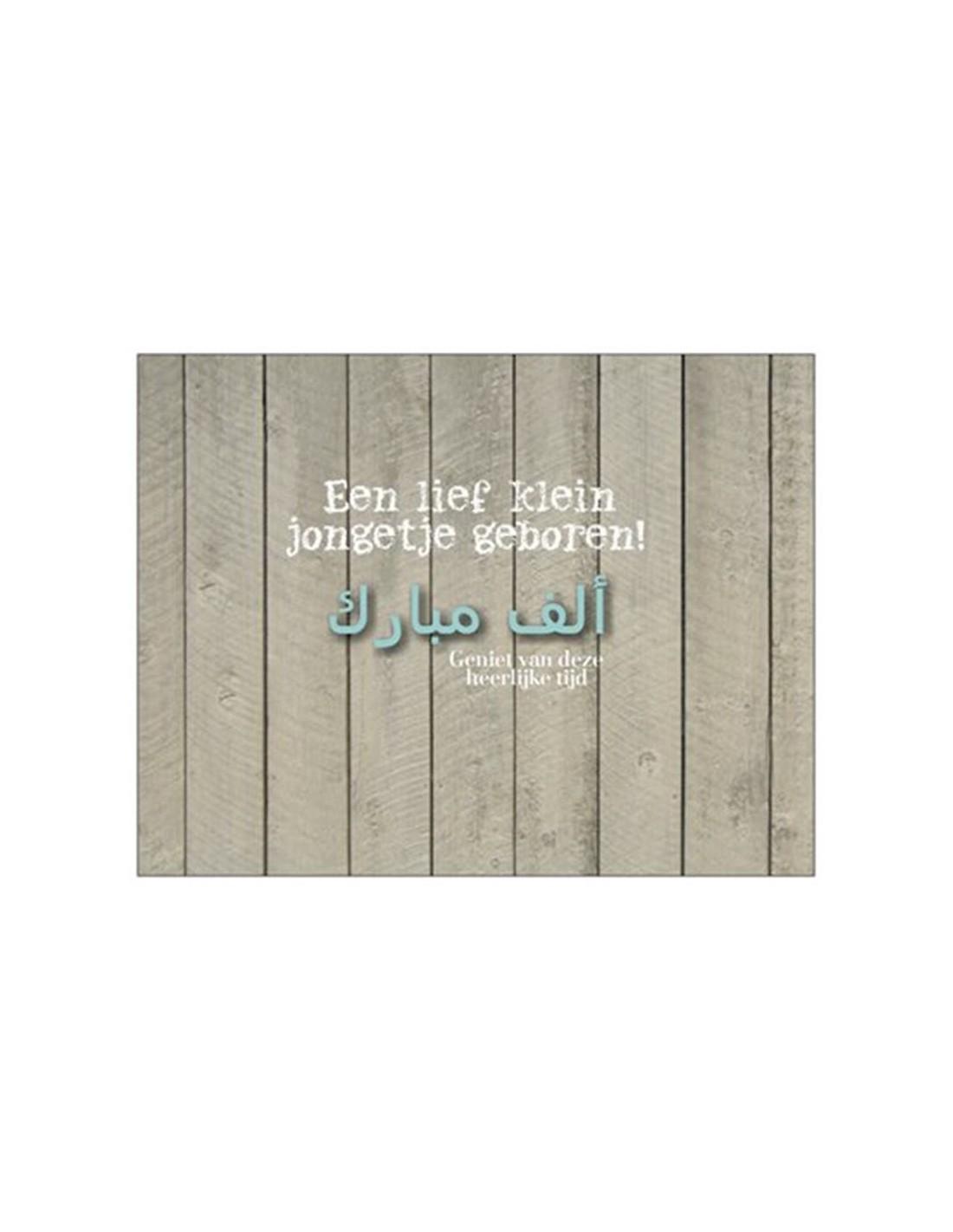 gefeliciteerd geboorte arabisch