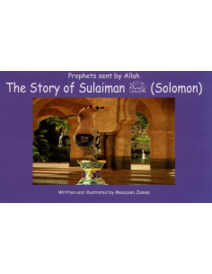 The Story of Sulaiman علیه السلام ( Solomon : 13 )