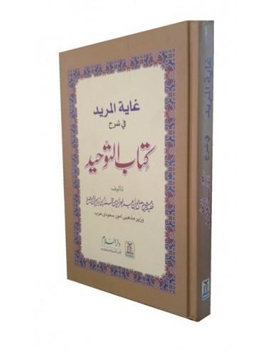 Ghayatul-Mureed-fee Sharh Kitaab At-Tawheed