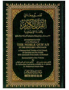 Noble Quran Large H/C (A 4 Size)