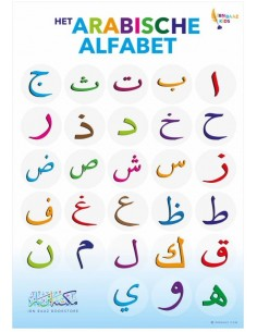 Kinderposter Arabisch alfabet