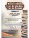 Pocket Versie  van Basisteksten voor student van de kennis niveau 1