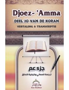 Djoez-Amma groot Daar al athaar
