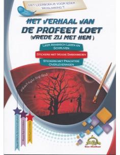 Het leerboek voor ieder moslimkind 7