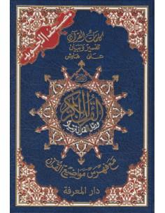 Tajweed Koran middel (4 kleuren)