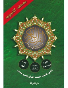 Tajweed Koran laatste 3 djoez