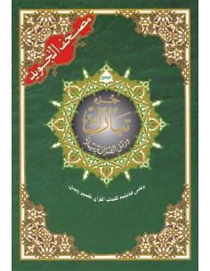 Djoez tabaraak tajweed Koran