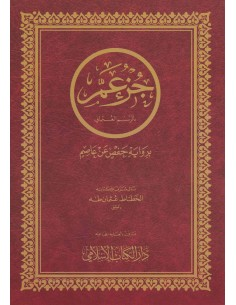 Koran Djoez amma (grote...