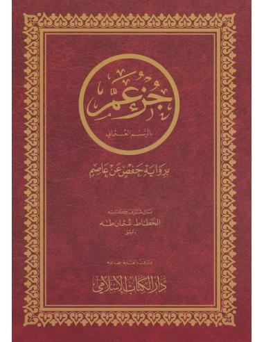 Koran Djoez amma (grote letters)