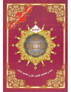 Surah Al Baqara( hafs) met...