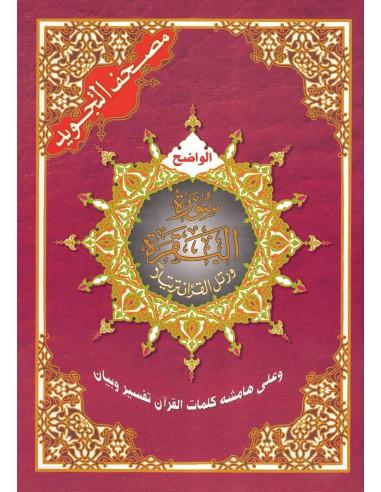Surah Al Baqara( hafs) met tajweed