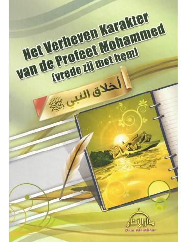 Het verheven karakter van de Profeet...