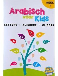 Arabisch voor Kids - Deel...